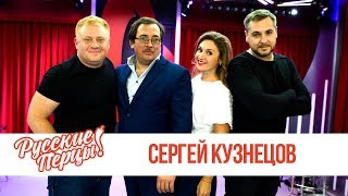 Сергей Кузнецов в утреннем шоу «Русские Перцы»