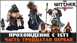 Ведьмак 3  - Ведьмы кривоуховых топей