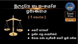 මුලද්රව්ය හා සංයෝග ප්රමාණනය(සාපේක්ෂ පරමාණුක ස්කන්ධය)-පළමු කොටස( Grade 10 Science Sinhala medium )