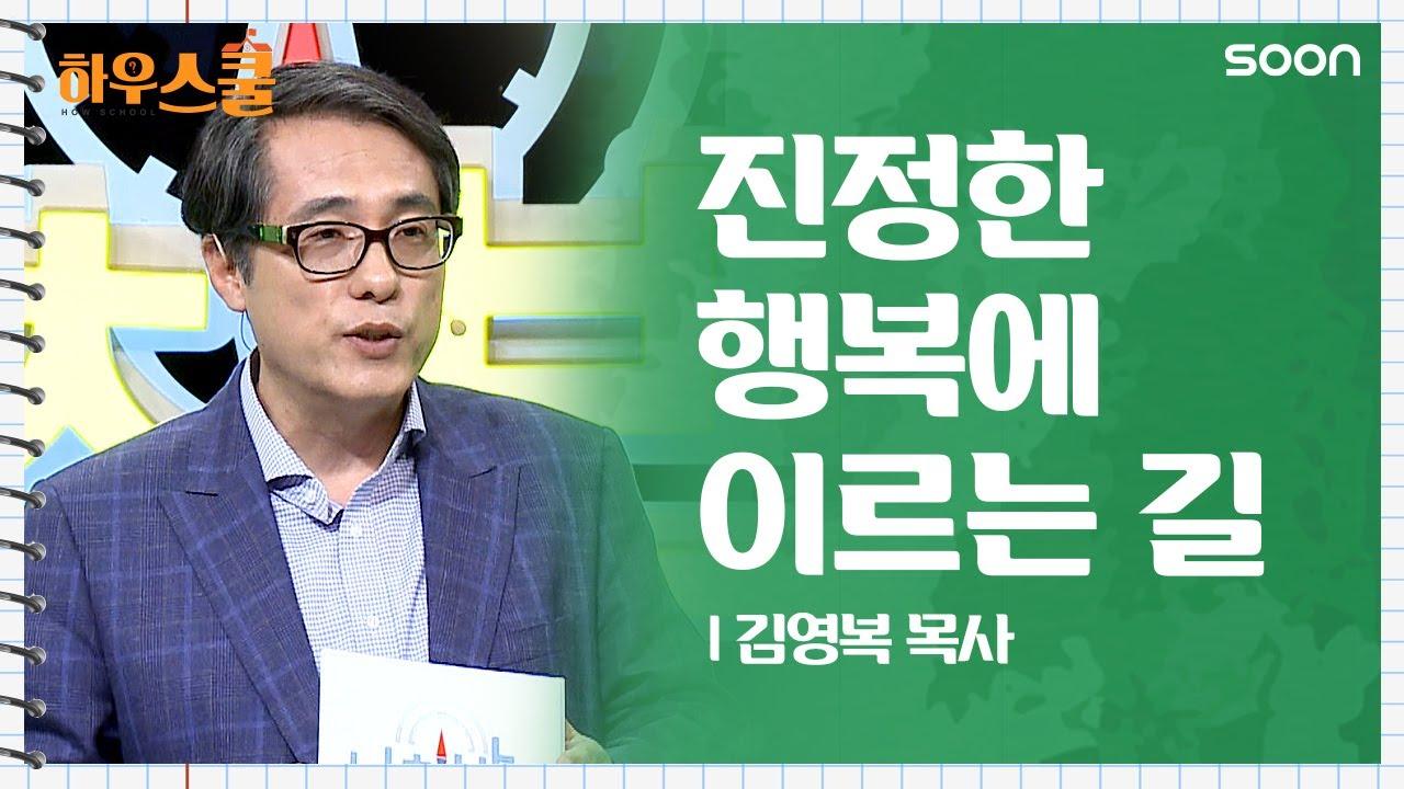 가난한 마음 👉 김영복 목사 | CGNTV SOON 하우스쿨