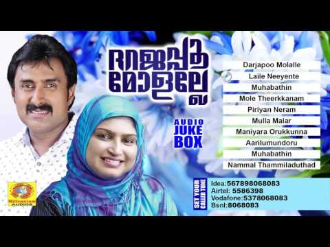 ദറജപ്പൂ മോളല്ലേ | Dharajapoo Molalle | Shareef Rahana Duet Songs | Mappilapattukal | Mappila Songs