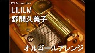 LILIUM/野間久美子【オルゴール】 (アニメ「エルフェンリート」OP)