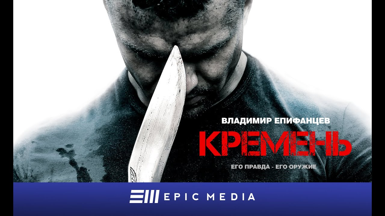 Download FLINT - Episode 4 (en sub) | КРЕМЕНЬ - Серия 4 / Боевик