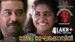 Mele Meghakkombil Video Song | Nalpathiyonnu (41) | Laljose | Bijibal | Shreya Ghoshal