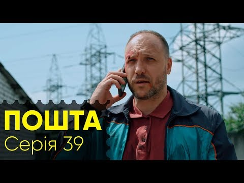 Серіал ПОШТА/ПОЧТА. СЕРИЯ 39