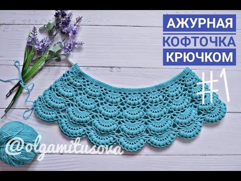 Вязание летней кофточки крючком из ириса для девочки
