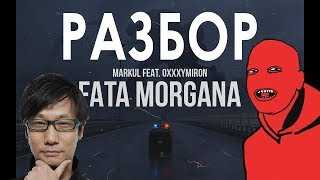 ОБЪЯСНЕНИЕ КЛИПА Markul feat Oxxxymiron - FATA MORGANA / СМЫСЛ, РАЗБОР, ДЕКОДИНГ