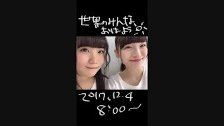 20171204 NGT48 荻野由佳 柏木由紀 角ゆりあ 加藤美南 北原里英 日下部...