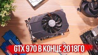 GTX 970 - полный хлам, или всё ещё лучшая карта за свои деньги?