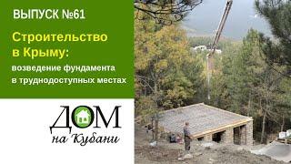 Выпуск 61. Строительство в Крыму: возведение фундамента в труднодоступных местах
