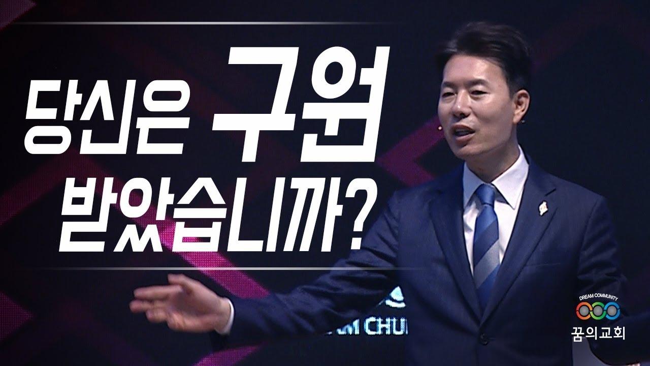 김학중 목사 / 2019년 6월 2일/