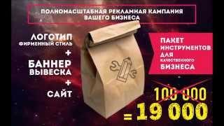 Пакет рекламы за копейки! Калининград(8911 867 1 666 https://vk.com/reklamakld Визитки, Листовки, флаерсы, флаеры, буклеты, календари, пластиковые карты, каталоги,..., 2015-01-13T12:30:43.000Z)