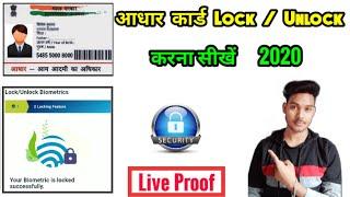 biometric lock unlock kaise kare   how to unlock Aadhaar card   aadhaar card biometrics lock online