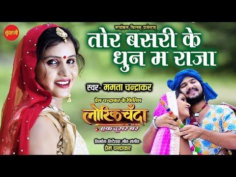 Tor Basri Ke Dhun Ma Raja - Lorik Chanda - Mamta Chandrakar - Upcoming Cg Movie 2019