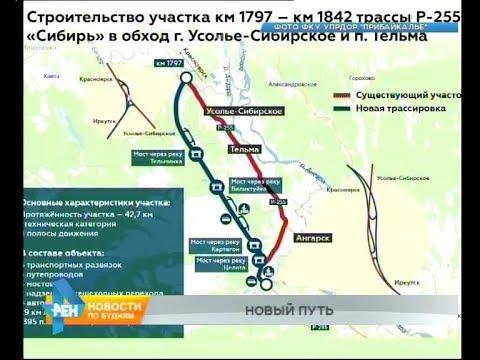 К строительству дороги в обход Усолья-Сибирского и Тельмы приступят в сентябре