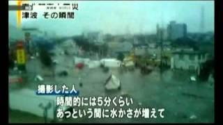 Ερασιτεχνικό βίντεο δείχνει το τσουνάμι στην Ιαπωνία thumbnail