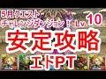 【パズドラ】5月クエスト チャレンジダンジョン Lv10 ソロ安定攻略(エド)