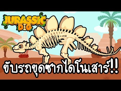 Jurassic Dig - ขับรถขุดซากไดโนเสาร์!! [ เกมส์มือถือ ]