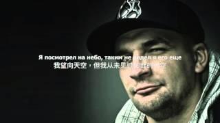 (俄文rap)War-Basta/Война-Баста 中文字幕/Chinese lyrics