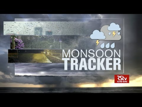 Today's Weather : Monsoon Tracker | July 02, 2018