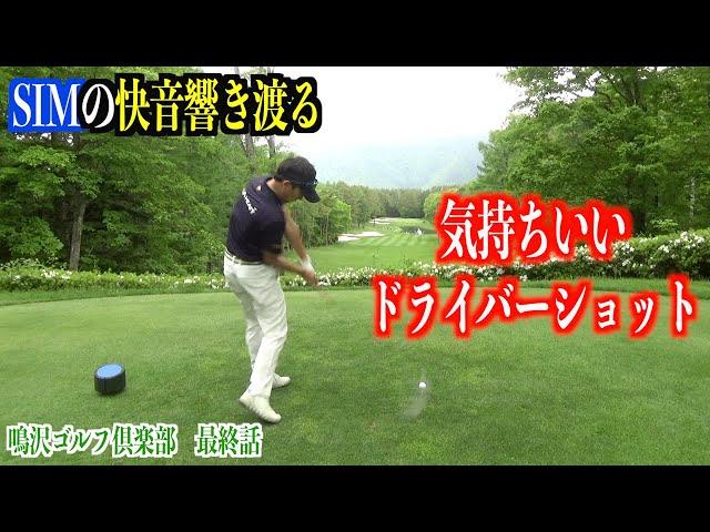 ドライバーがほぼ毎回芯に当たる珍しい日。名門、鳴沢ゴルフ倶楽部ラウンド動画【最終話】鬼門の後半でスコアを戻せるか...