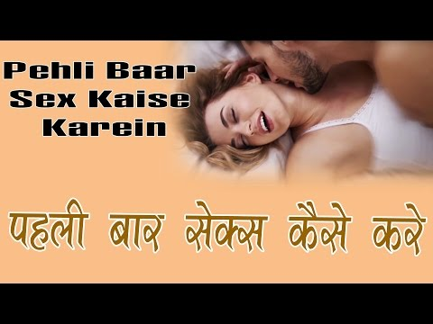 पहली बार सेक्स कैसे करे - How to have a girl first time sex