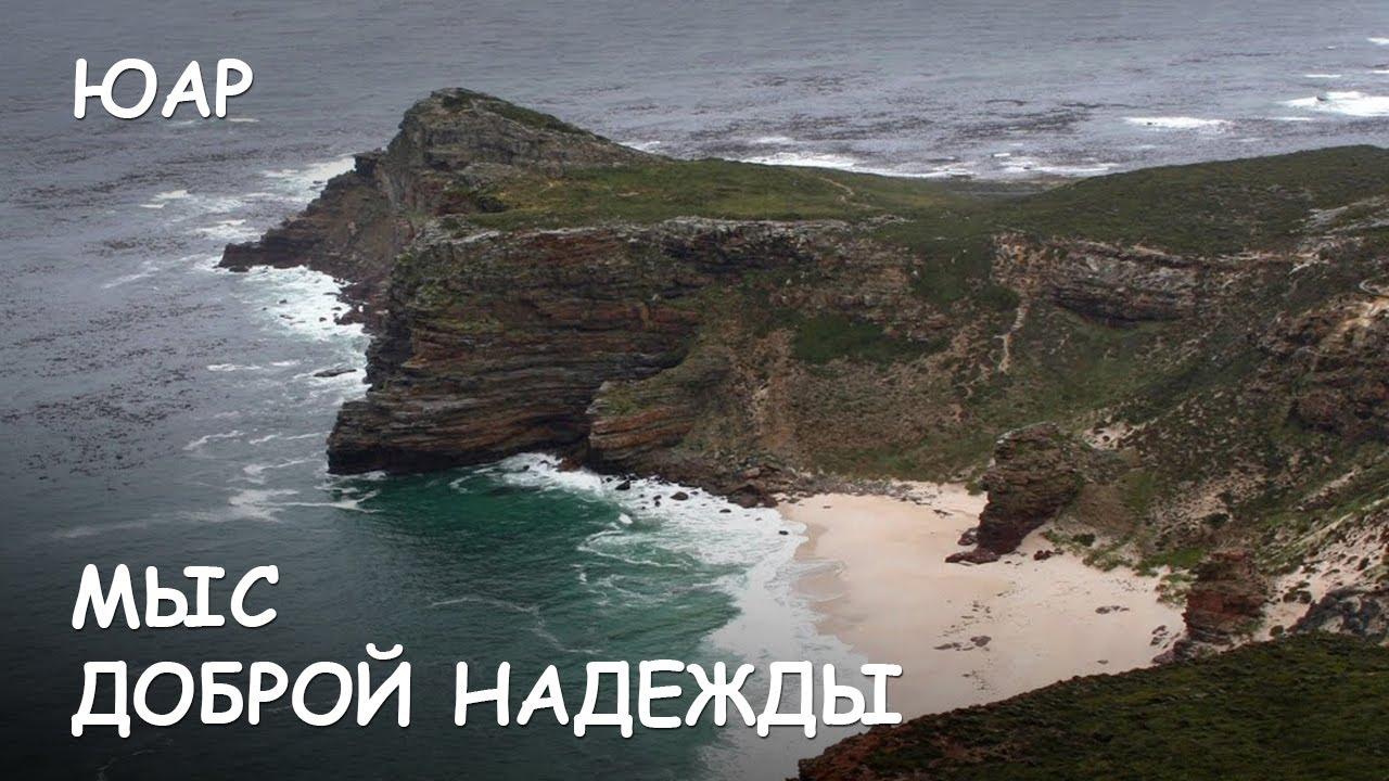 Мир Приключений - Мыс Доброй Надежды. Лучший отдых в ЮАР. Cape of the Good Hope.