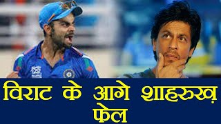 Video Virat Kohli beats Shah Rukh Khan becomes Most Valuable Celebrity Brand |वनइंडिया हिंदी download MP3, MP4, WEBM, AVI, FLV Mei 2018