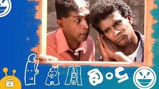 I Am Bindu | Sinhala Comedy Film | Bindu Bothalegama