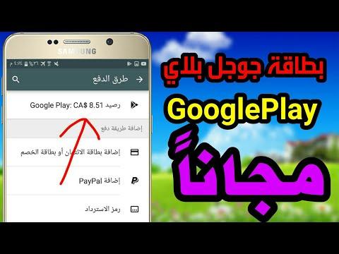 الآن احصل على بطاقة جوجل بلاي مجانا GooglePlay card لشحن جواهر كلاش اوف كلانس او اي لعبة -ولله حقيقة thumbnail