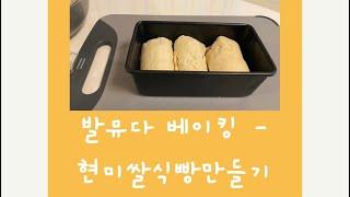 발뮤다베이킹 , 현미쌀…