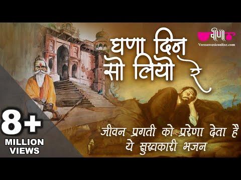 Ghanan Din So Liyo Re |  New Rajasthani Bhajan 2019 | Rajasthani Bhakti Song