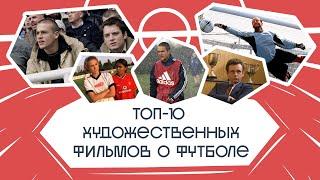 Топ 10 фильмов о футболе Fantastic Football 18 выпуск