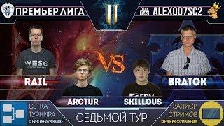 Премьер-Лига, Тур 7: Rail - BratOK, Arctur - SKillous | Лучшие игроки в StarCraft II