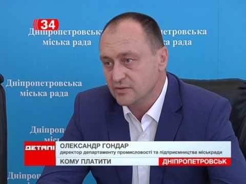 0 Для потребителей Днепропетровска и области изменился поставщик газа