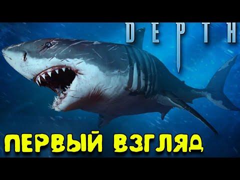 Акула маньяк против аквалангистов Depth первый взгляд