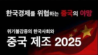 중국제조 2025 - 아이폰 발표와 포코폰에 빠져 있는 오늘의 나에게 하는 이야기