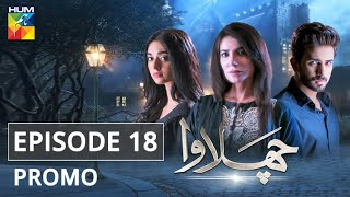 Chalawa Episode 18 Promo HUM TV Drama