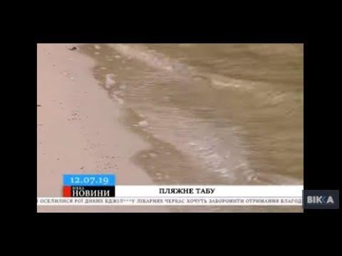 ТРК ВіККА: У Черкасах тимчасово заборонили купатися на трьох комунальних пляжах