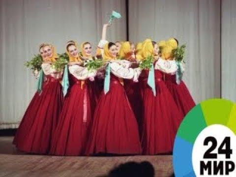 Ансамбль «Березка»: красота по-русски - МИР 24