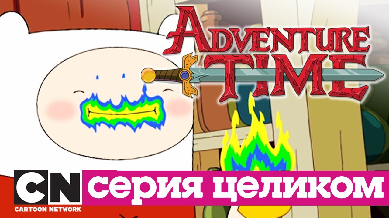 Время приключений   Пижамная война + Дантист (серия целиком)   Cartoon Network
