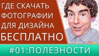видео 3 классных фотобанка бесплатных фотографий