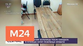 В пензенские больницы после скандала в Кузнецке купят резервные кровати - Москва 24