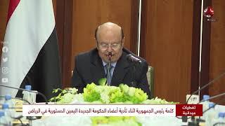 كلمة رئيس الجمهورية اثناء تأدية أعضاء الحكومة الجديدة اليمين الدستورية في الرياض