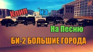 БИ-2 БОЛЬШИЕ ГОРОДА (КЛИП В МТА)