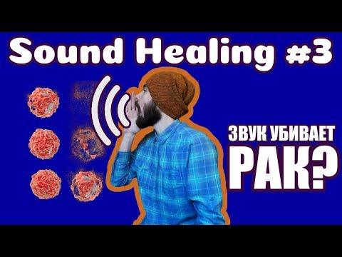 Sound Healing 3 | СОЗНАНИЕ, УЛЬТРАЗВУК, ЛЕЧЕНИЕ РАКА
