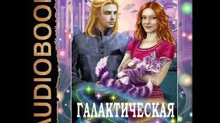"""2001512 Аудиокнига. Ртуть Мика """"Галактическая няня"""""""