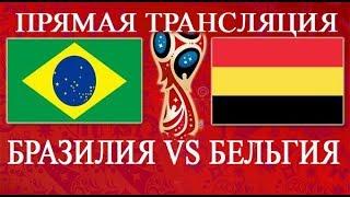 Трансляция Бразилия Бельгия прямой эфир ЧМ 2018 смотреть футбол