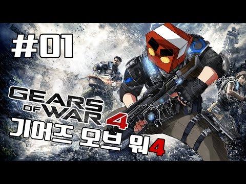 기어즈 오브 워4 1화 (Gears of War 4) [PC] -홍방장