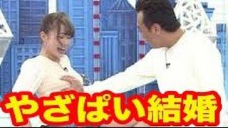谷澤恵里香が結婚! Gカップやざぱいを揉んだの誰だっけ? よろしければ...